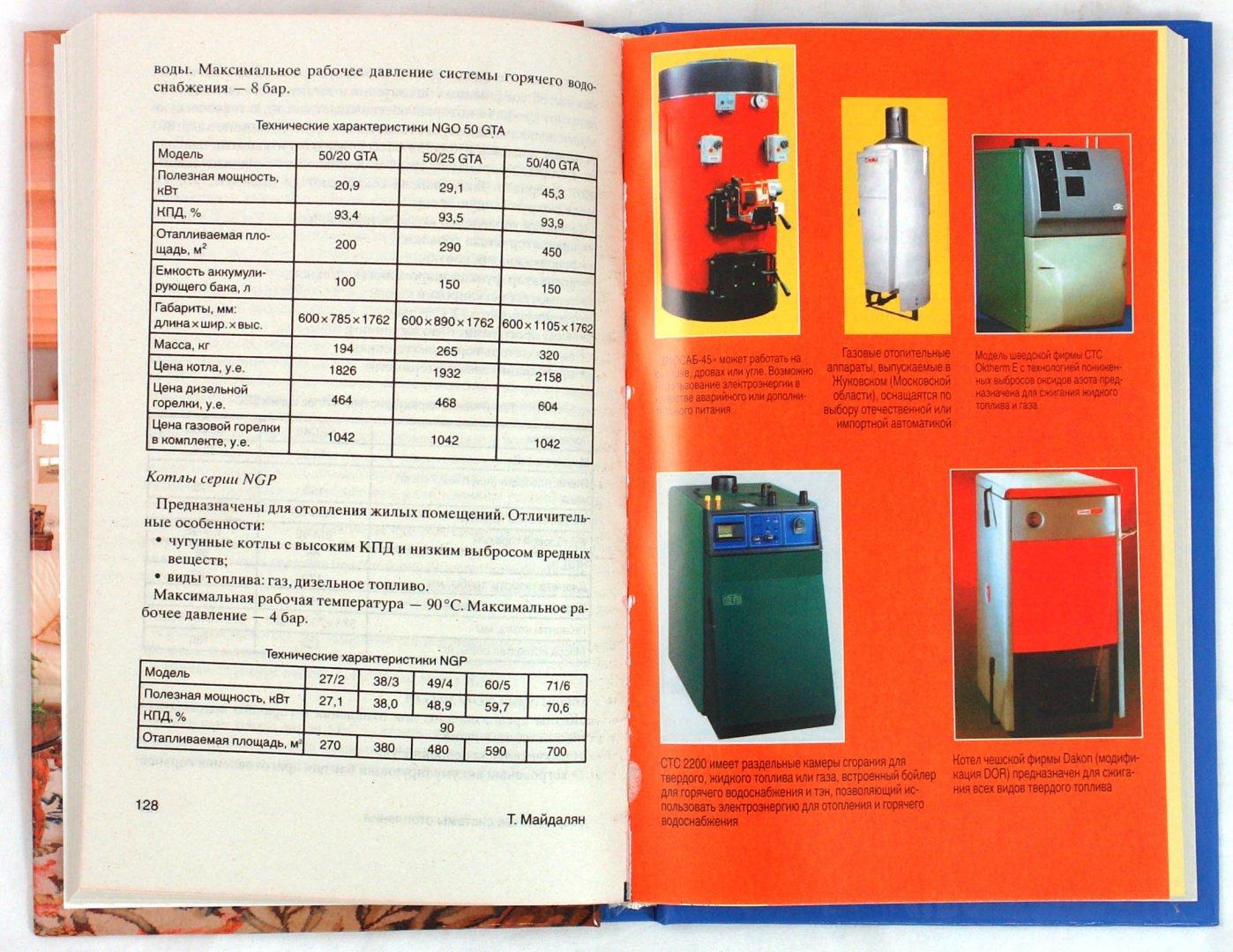 Иллюстрация 1 из 6 для Современные системы отопления - Тигран Майдалян | Лабиринт - книги. Источник: Лабиринт