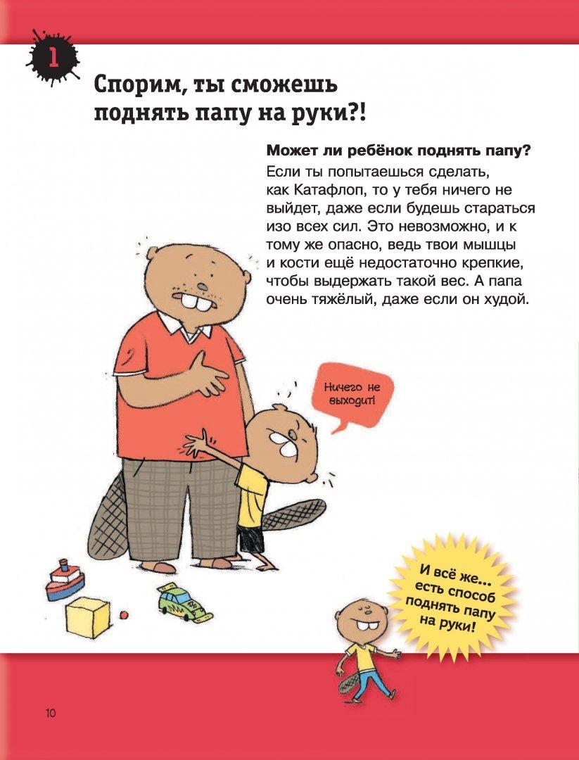 Иллюстрация 8 из 31 для Большая книга простых экспериментов для детей   Лабиринт - книги. Источник: Лабиринт
