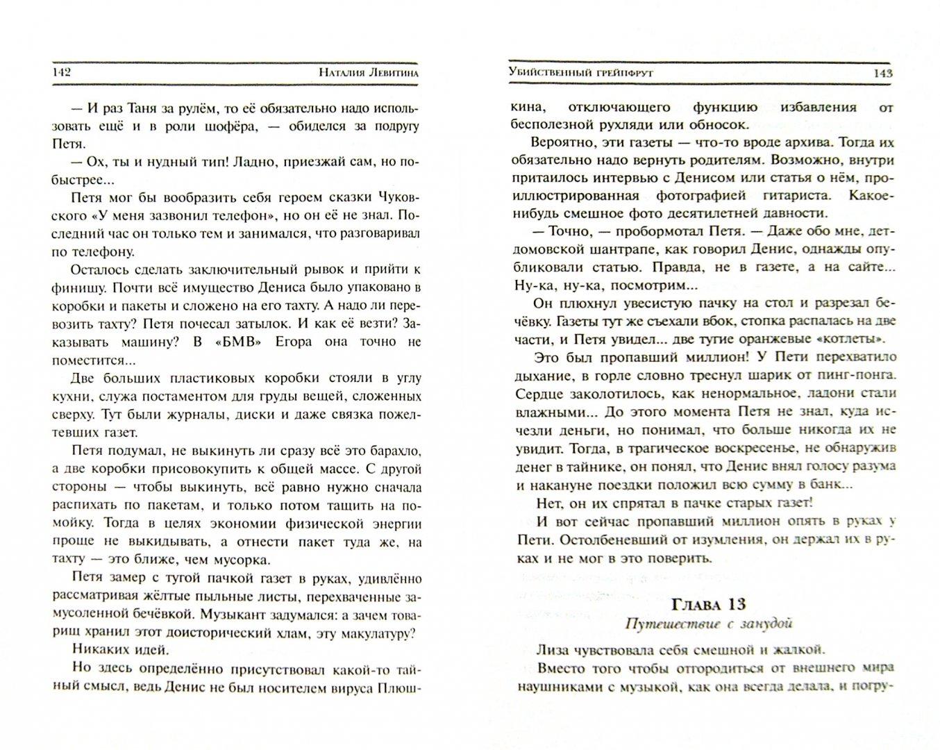 Иллюстрация 1 из 26 для Убийственный грейпфрут - Наталия Левитина | Лабиринт - книги. Источник: Лабиринт