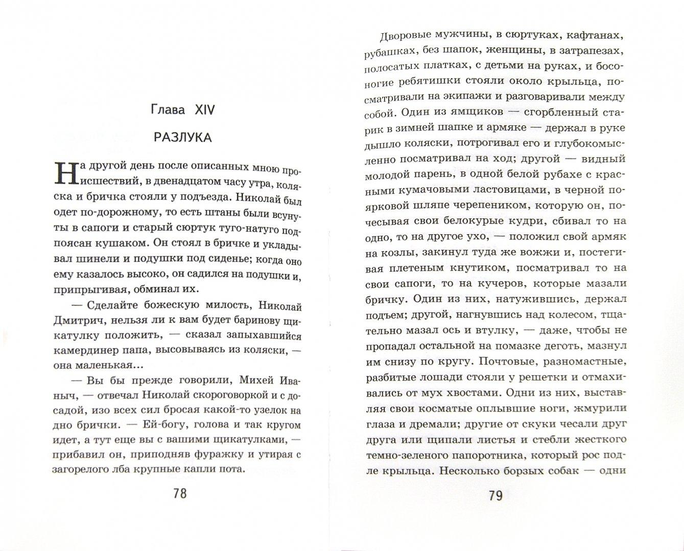 Иллюстрация 1 из 28 для Детство - Лев Толстой | Лабиринт - книги. Источник: Лабиринт