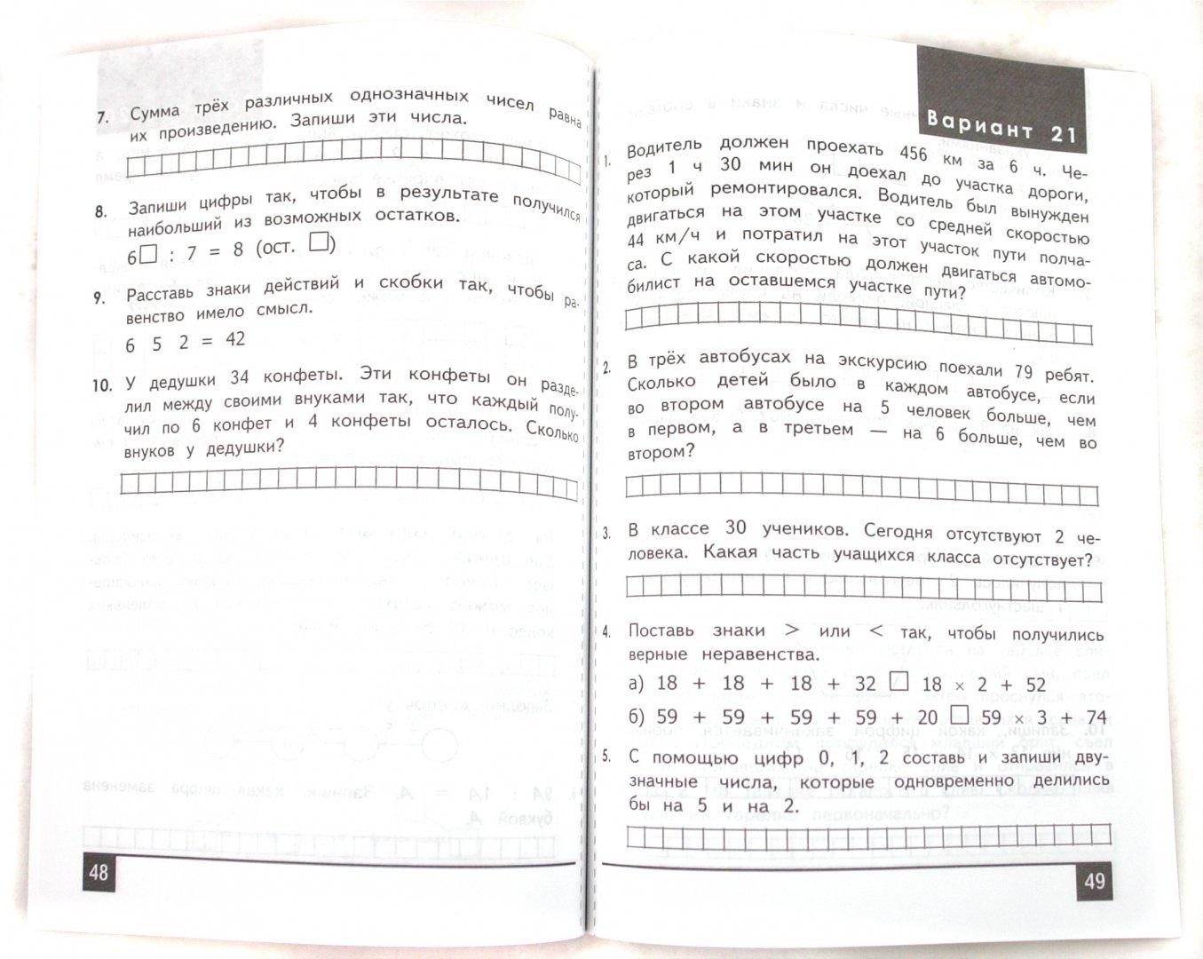 Иллюстрация 1 из 2 для Математика. 4 класс. Олимпиады. ФГОС - Орг, Белицкая | Лабиринт - книги. Источник: Лабиринт
