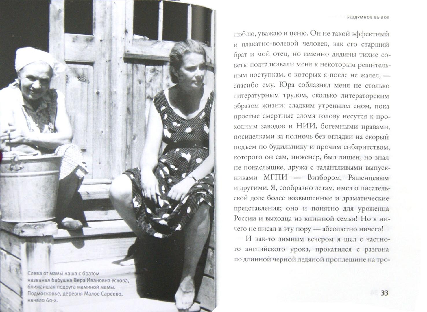Иллюстрация 1 из 17 для Бездумное былое - Сергей Гандлевский   Лабиринт - книги. Источник: Лабиринт