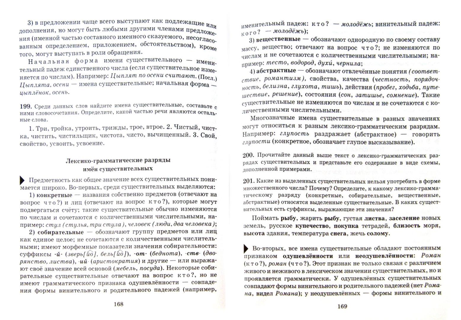 Иллюстрация 1 из 2 для Русский язык. 10 класс. Учебник для общеобразовательных учреждений (профильный уровень) - Елена Виноградова | Лабиринт - книги. Источник: Лабиринт