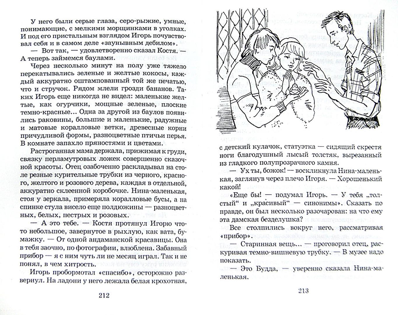 Иллюстрация 1 из 21 для Из-за девчонки - Зюзюкин, Козлов, Алексеев | Лабиринт - книги. Источник: Лабиринт