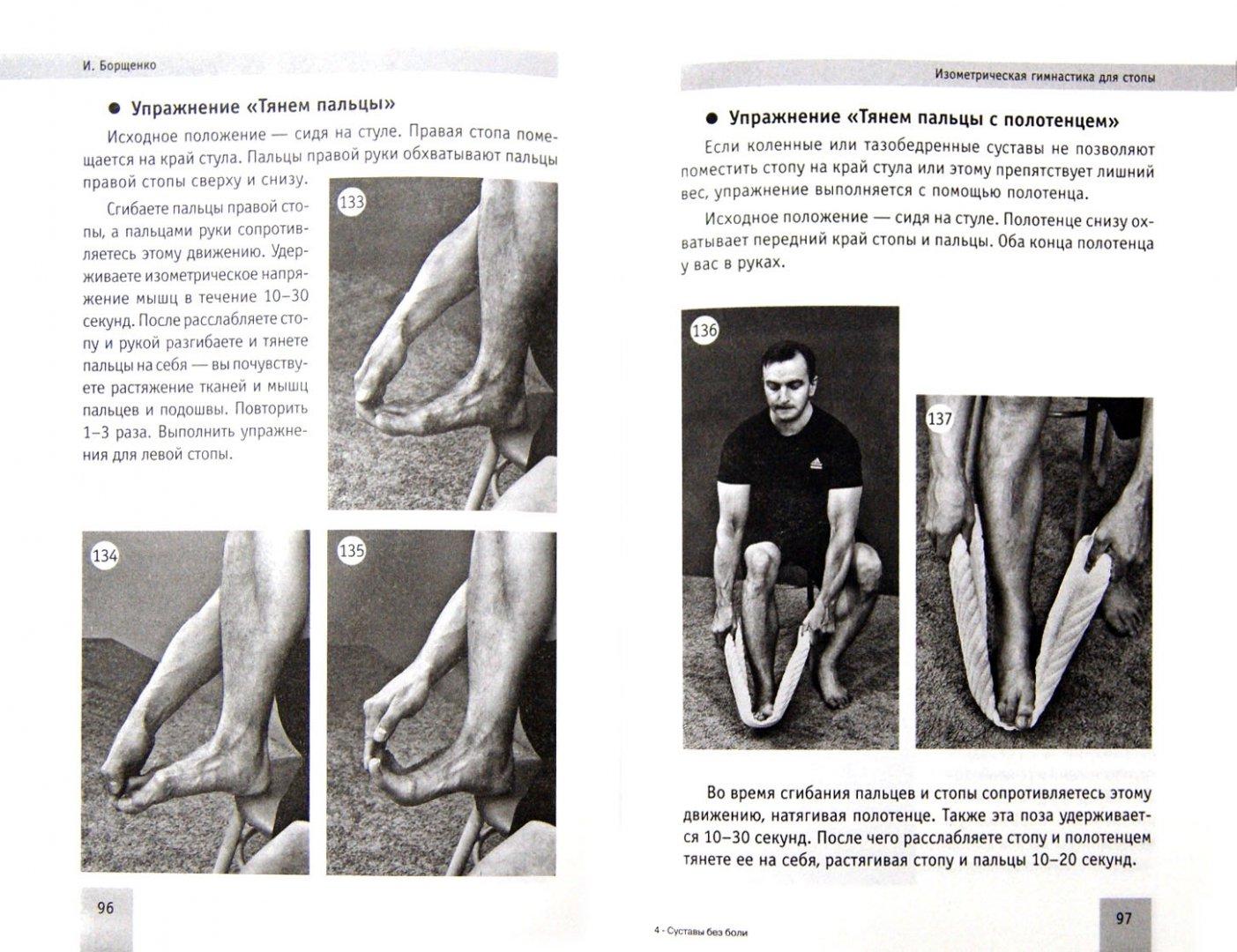 Иллюстрация 1 из 7 для Суставы без боли. Курс изометрической гимнастики (+DVD) - Игорь Борщенко | Лабиринт - книги. Источник: Лабиринт