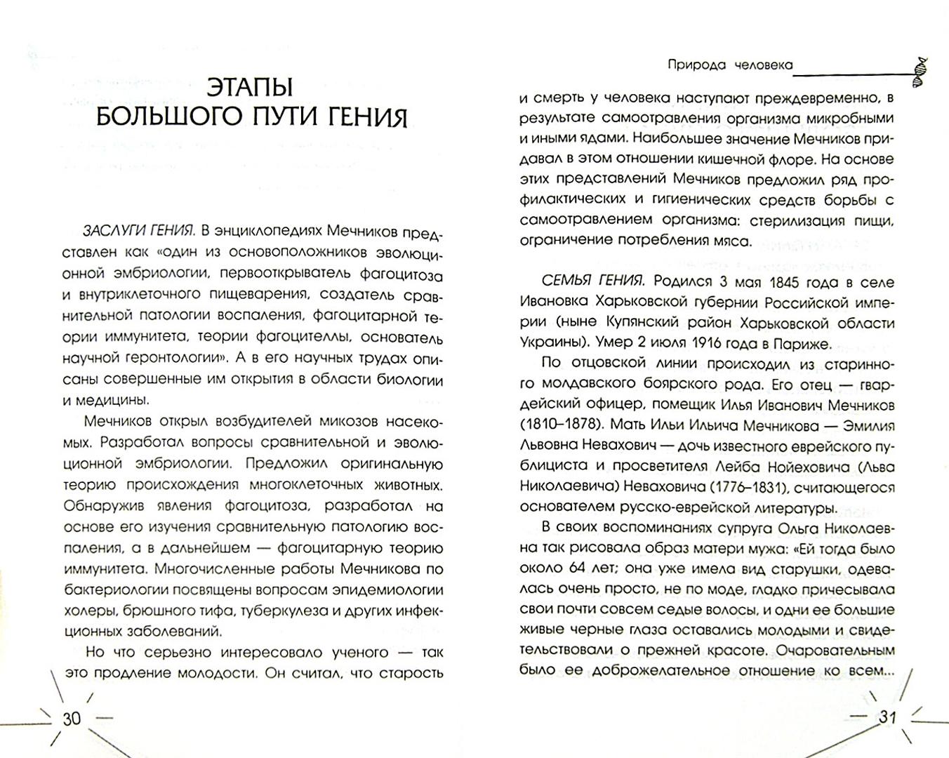 Иллюстрация 1 из 28 для Природа человека - Илья Мечников | Лабиринт - книги. Источник: Лабиринт