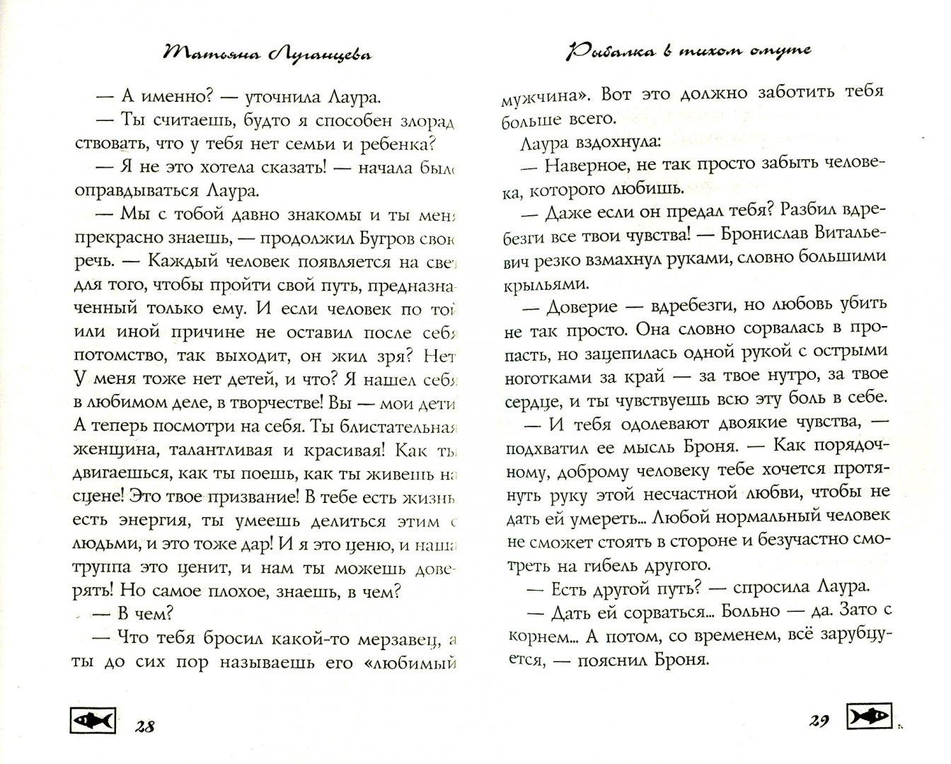 Иллюстрация 1 из 6 для Рыбалка в тихом омуте - Татьяна Луганцева   Лабиринт - книги. Источник: Лабиринт