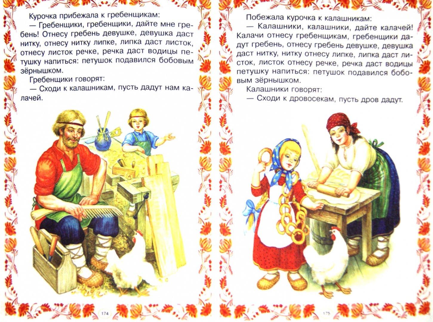 Иллюстрация 1 из 27 для Все самые лучшие русские сказки и мифы | Лабиринт - книги. Источник: Лабиринт