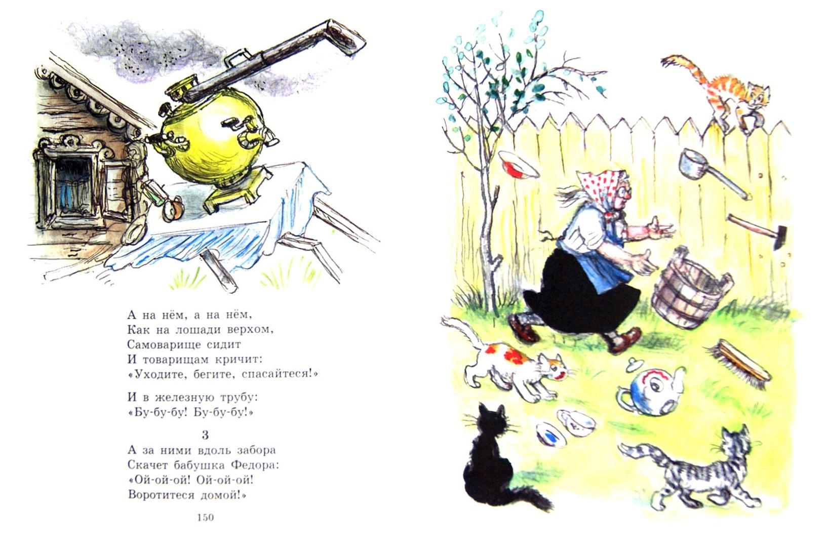 Иллюстрация 1 из 31 для Большая книга сказок и стихов в рисунках В. Сутеева   Лабиринт - книги. Источник: Лабиринт