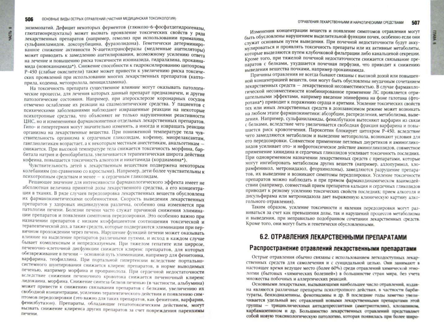 Иллюстрация 1 из 31 для Медицинская токсикология. Национальное руководство (+CD) - Лужников, Ельков | Лабиринт - книги. Источник: Лабиринт