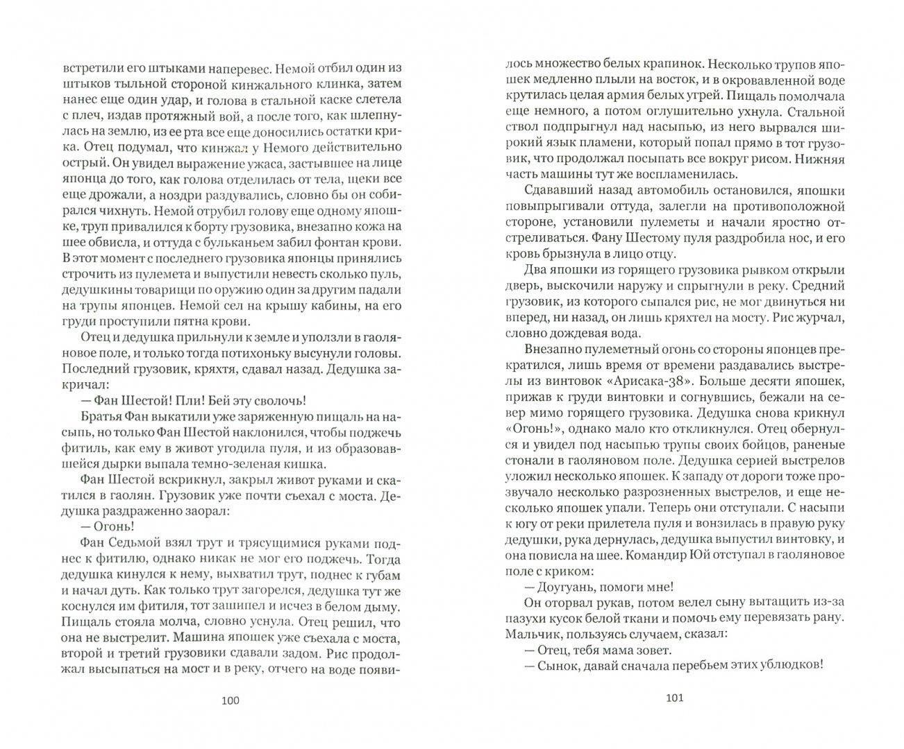Иллюстрация 1 из 18 для Красный гаолян - Янь Мо | Лабиринт - книги. Источник: Лабиринт