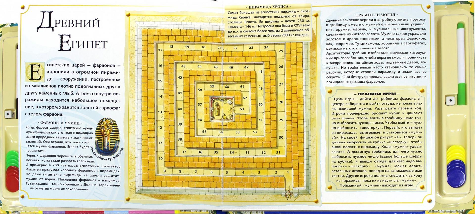 Иллюстрация 1 из 31 для Книга игр: Загадки истории | Лабиринт - игрушки. Источник: Лабиринт