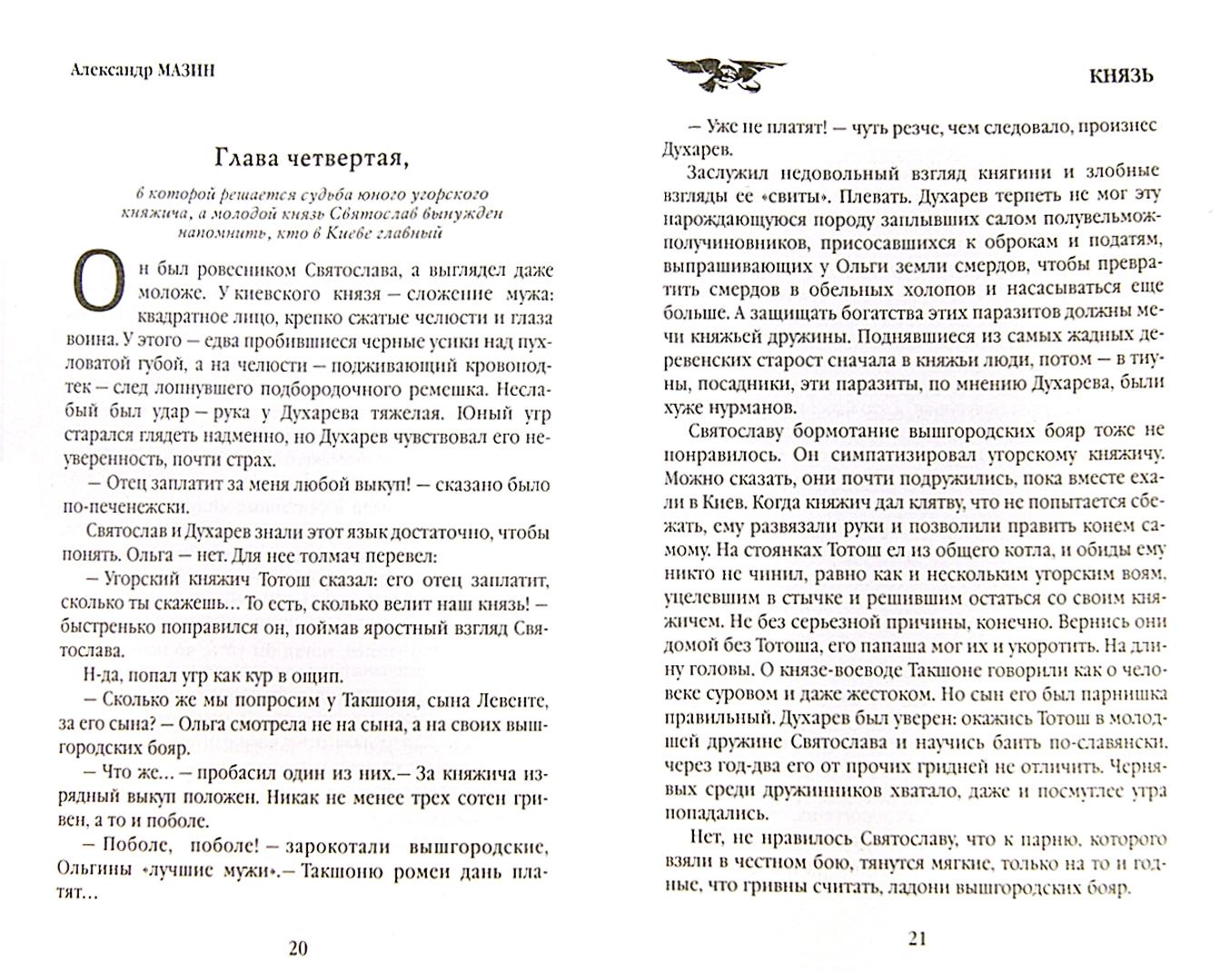 Иллюстрация 1 из 5 для Князь - Александр Мазин   Лабиринт - книги. Источник: Лабиринт
