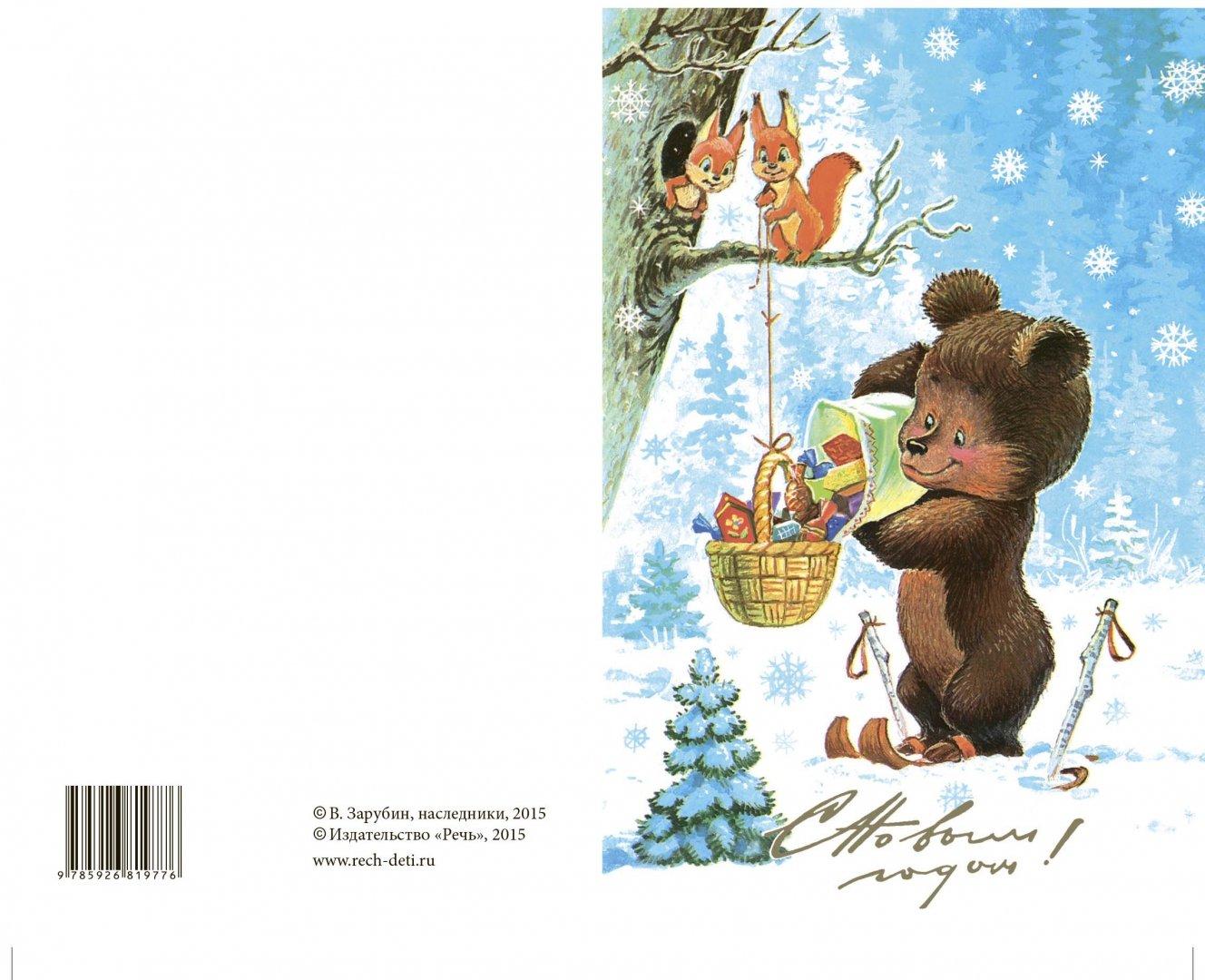 Набор двойных открыток с новым годом зарубин, день вдв
