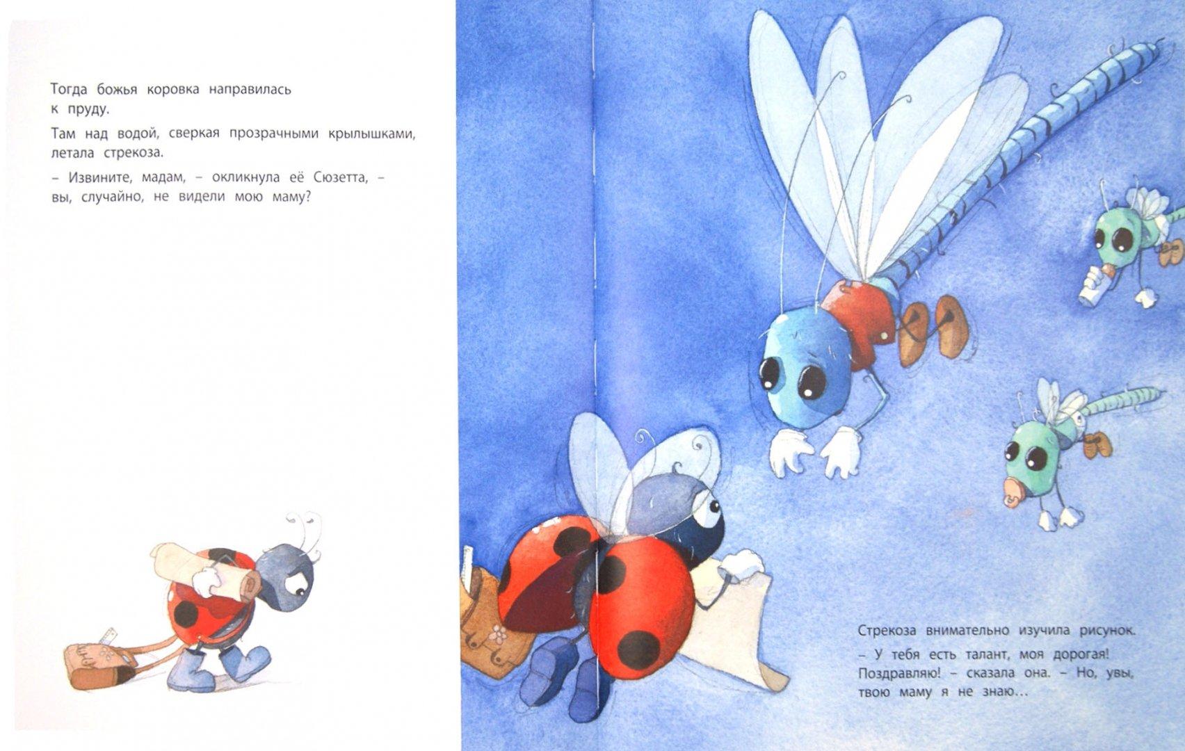 Иллюстрация 1 из 83 для Сюзетта ищет маму - Квентин Гребан | Лабиринт - книги. Источник: Лабиринт