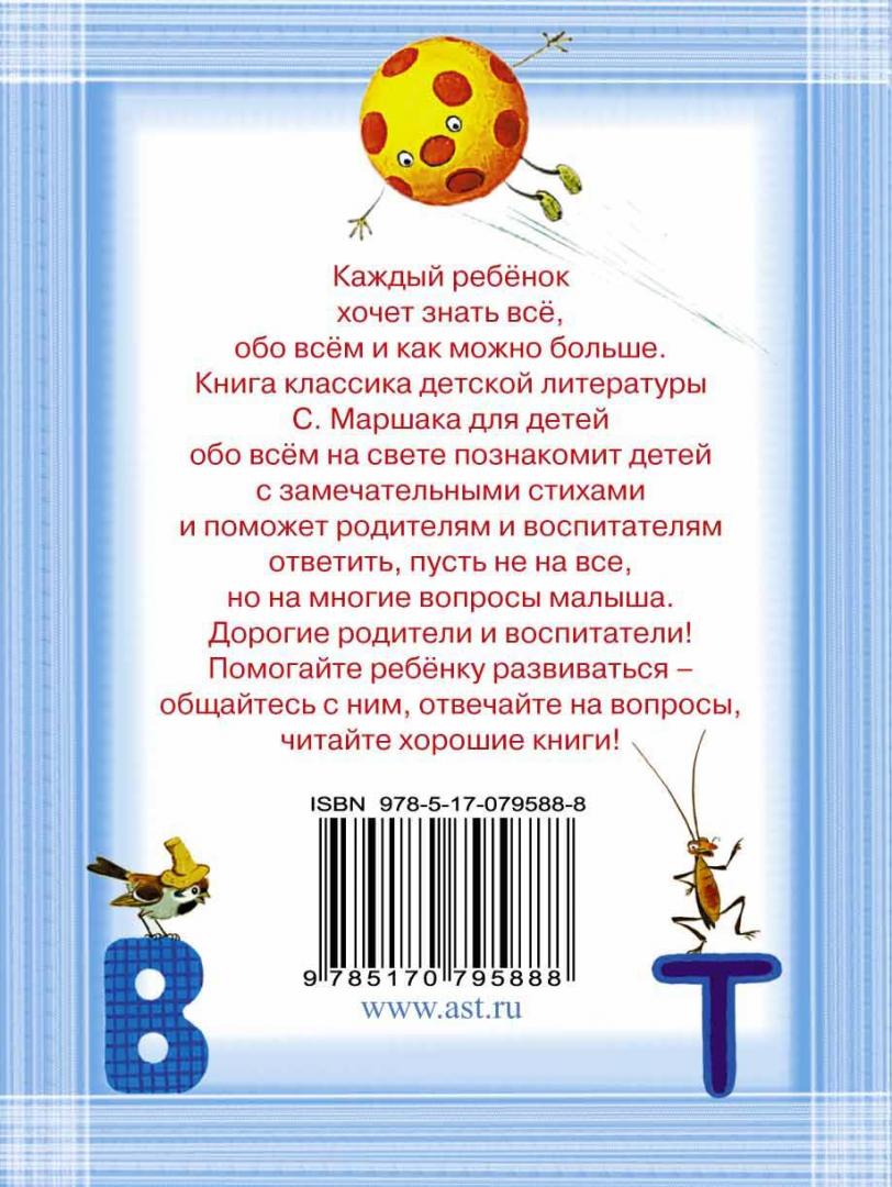Иллюстрация 1 из 18 для Детям про всё на свете - Самуил Маршак   Лабиринт - книги. Источник: Лабиринт