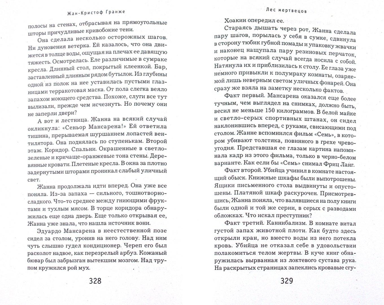 Иллюстрация 1 из 6 для Лес мертвецов - Жан-Кристоф Гранже | Лабиринт - книги. Источник: Лабиринт