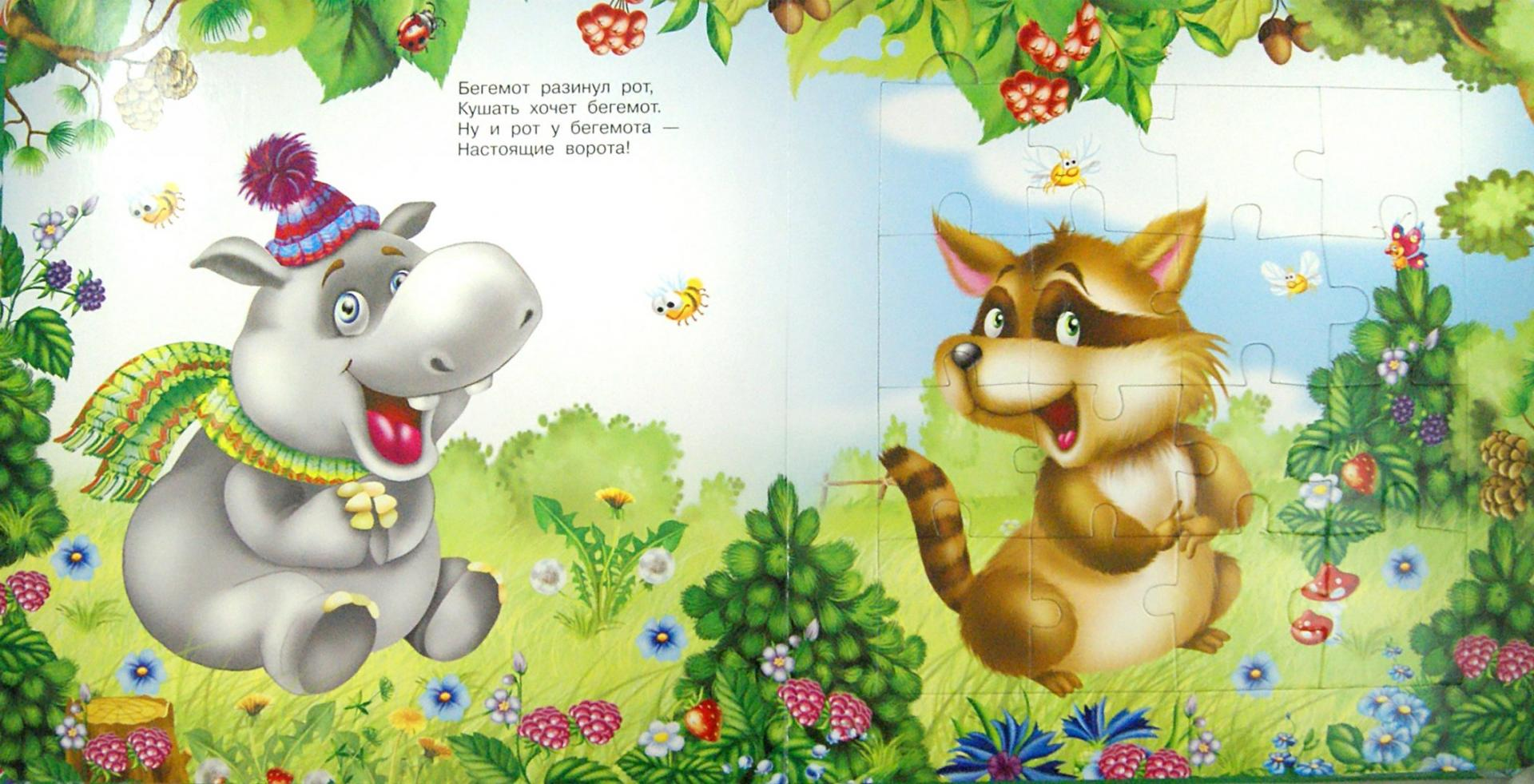 Иллюстрация 1 из 2 для Животные - А. Тимофеев | Лабиринт - книги. Источник: Лабиринт