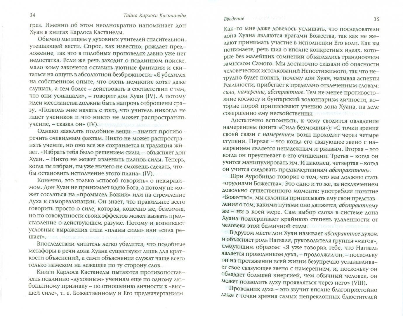 Иллюстрация 1 из 7 для Тайна Карлоса Кастанеды. Описание мира. Часть 1 - Алексей Ксендзюк | Лабиринт - книги. Источник: Лабиринт