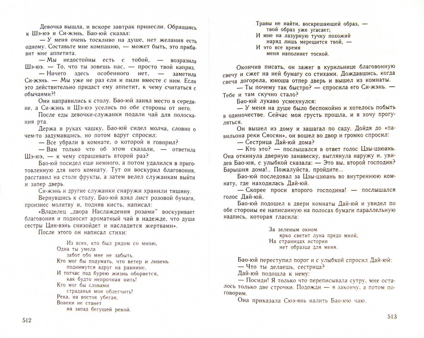Иллюстрация 1 из 16 для Сон в красном тереме Том 2. Роман в 2-х томах - Цао Сюэ-цинь | Лабиринт - книги. Источник: Лабиринт
