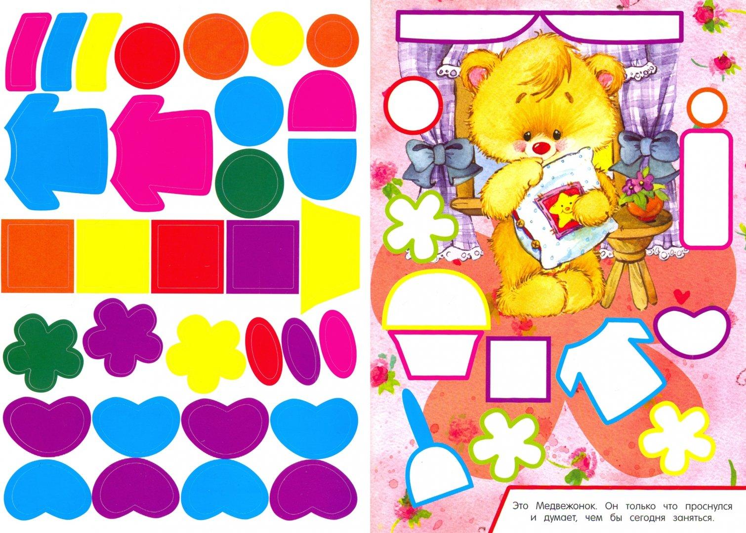 Иллюстрация 1 из 12 для Вклей-ка наклейку. Медвежонок   Лабиринт - книги. Источник: Лабиринт