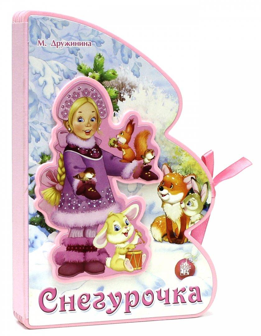 Иллюстрация 1 из 10 для Книжки-пышки-елки с аппликацией. Снегурочка - Марина Дружинина | Лабиринт - книги. Источник: Лабиринт