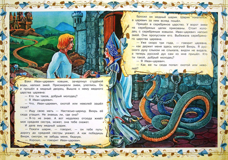 Иллюстрация 1 из 2 для Моя сказка. Морозко и другие сказки | Лабиринт - книги. Источник: Лабиринт