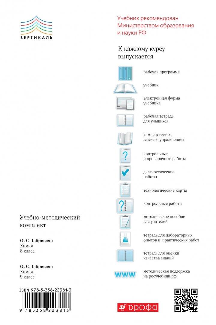 Иллюстрация 1 из 6 для Химия. 8 класс. Контрольные и проверочные работы к учебнику О. С. Габриеляна - Марат Ахметов | Лабиринт - книги. Источник: Лабиринт