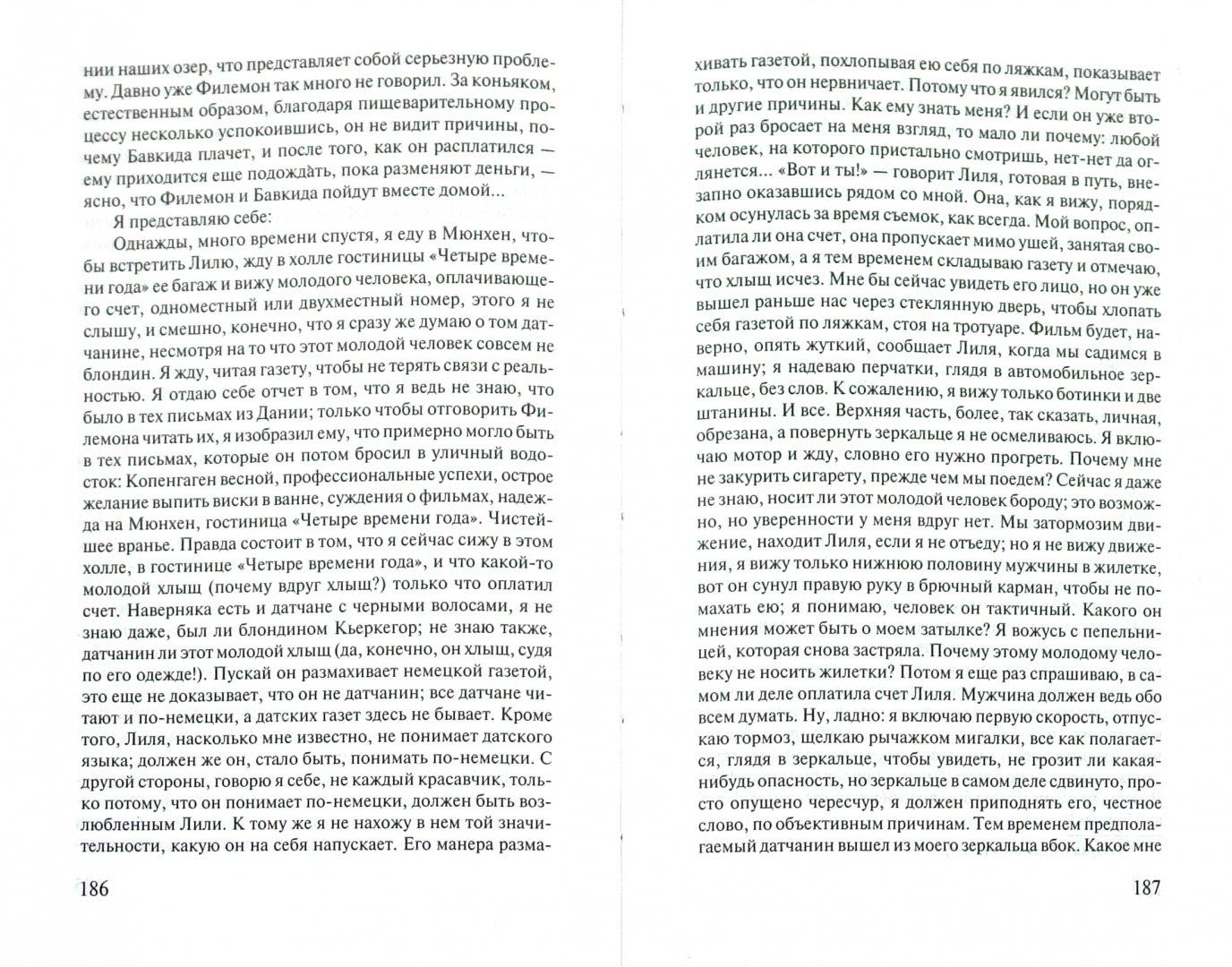 Иллюстрация 1 из 4 для Назову себя Гантенбайн - Макс Фриш | Лабиринт - книги. Источник: Лабиринт