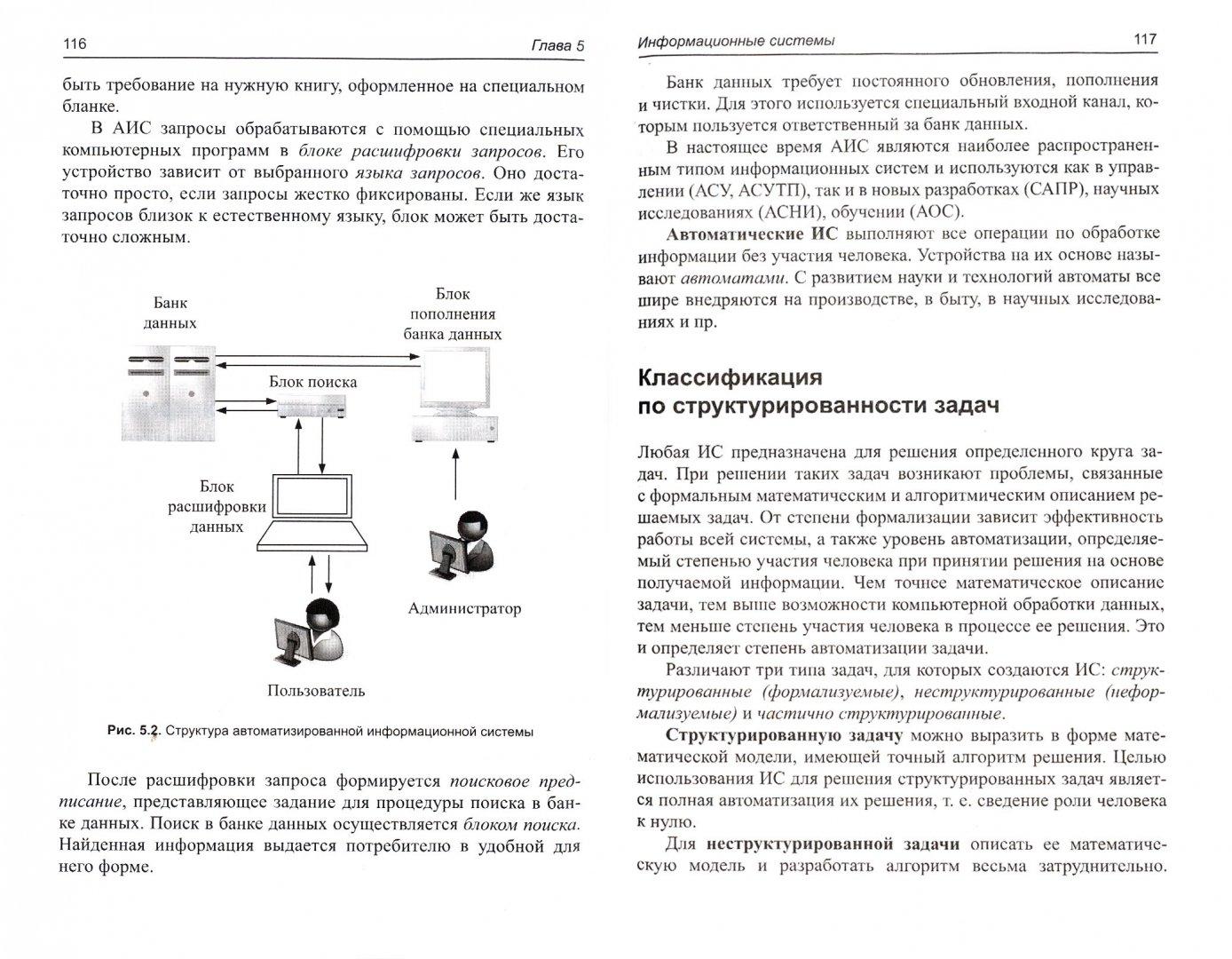 Иллюстрация 1 из 3 для Информатика. Теоретические основы. Учебное пособие для подготовки к ЕГЭ (+CD) - Нурмухамедов, Соловьева | Лабиринт - книги. Источник: Лабиринт