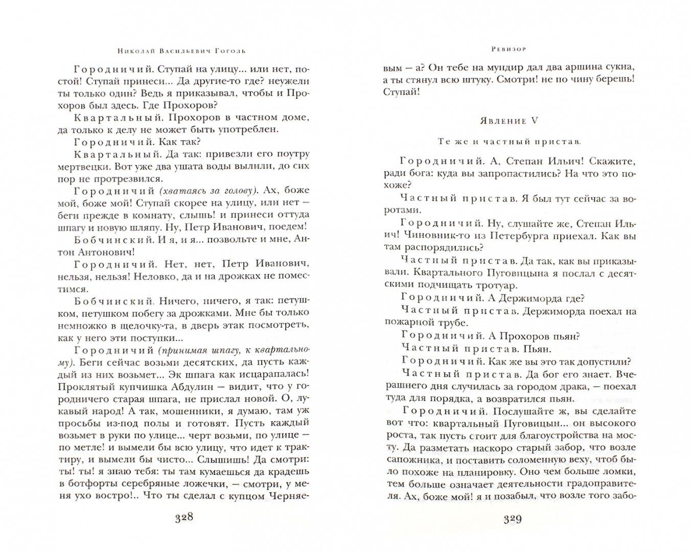 Иллюстрация 1 из 7 для Ревизор. Тарас Бульба. Вий - Николай Гоголь   Лабиринт - книги. Источник: Лабиринт