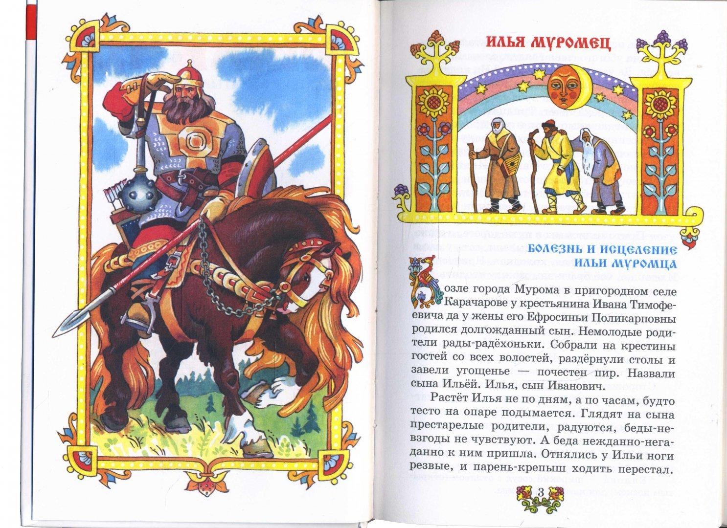 Иллюстрация 1 из 28 для Былины | Лабиринт - книги. Источник: Лабиринт