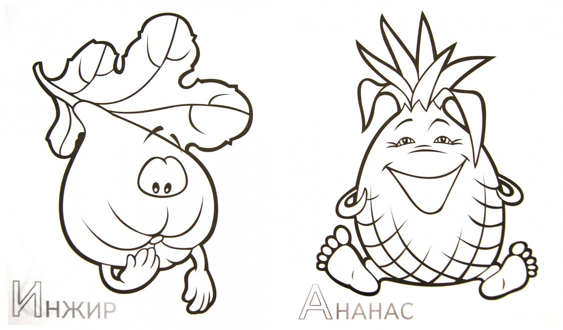 Иллюстрация 1 из 11 для Забавные фрукты   Лабиринт - книги. Источник: Лабиринт