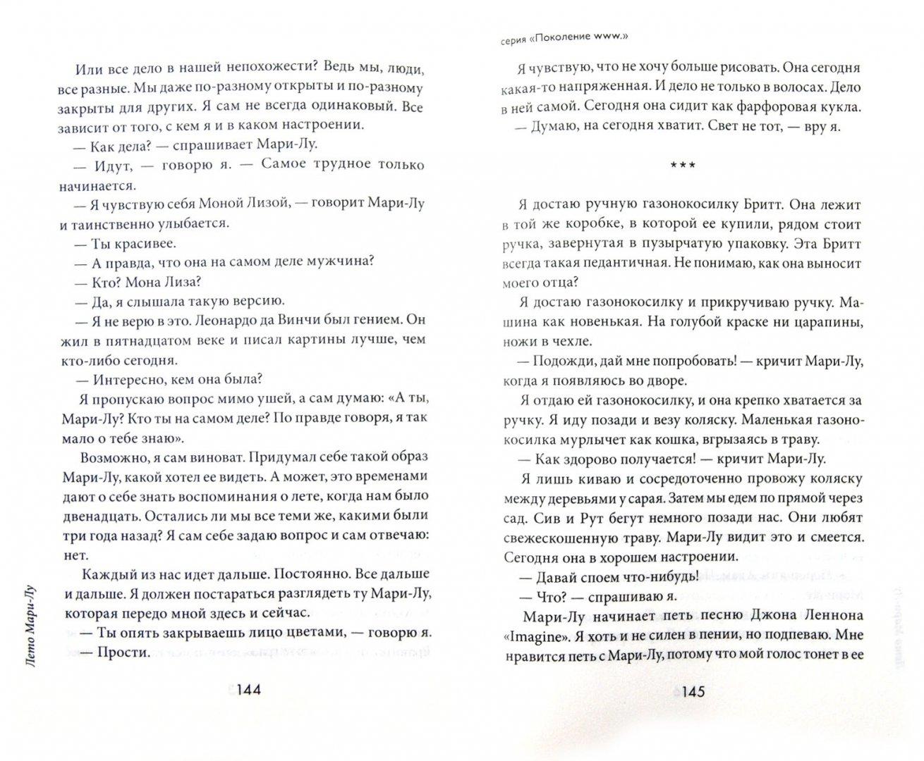 Иллюстрация 1 из 10 для Лето Мари-Лу - Стефан Каста | Лабиринт - книги. Источник: Лабиринт