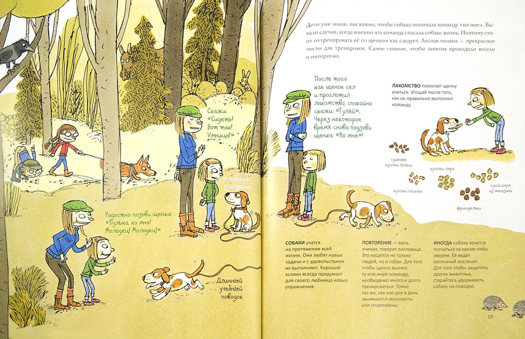 Иллюстрация 1 из 23 для Конюшня на Еловой горке. У Ани появился щенок - Реетта Ниемеля | Лабиринт - книги. Источник: Лабиринт