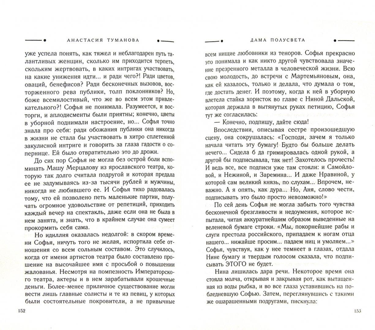 Иллюстрация 1 из 11 для Дама полусвета - Анастасия Туманова | Лабиринт - книги. Источник: Лабиринт