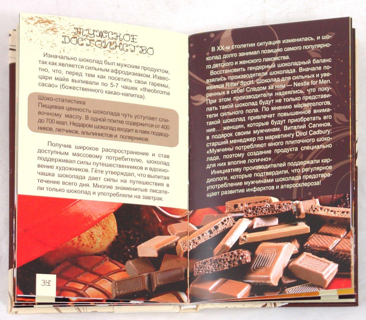 Иллюстрация 1 из 11 для Энциклопедия шокоголика: Концептуальное подарочное издание - С.В. Полтавцева   Лабиринт - книги. Источник: Лабиринт