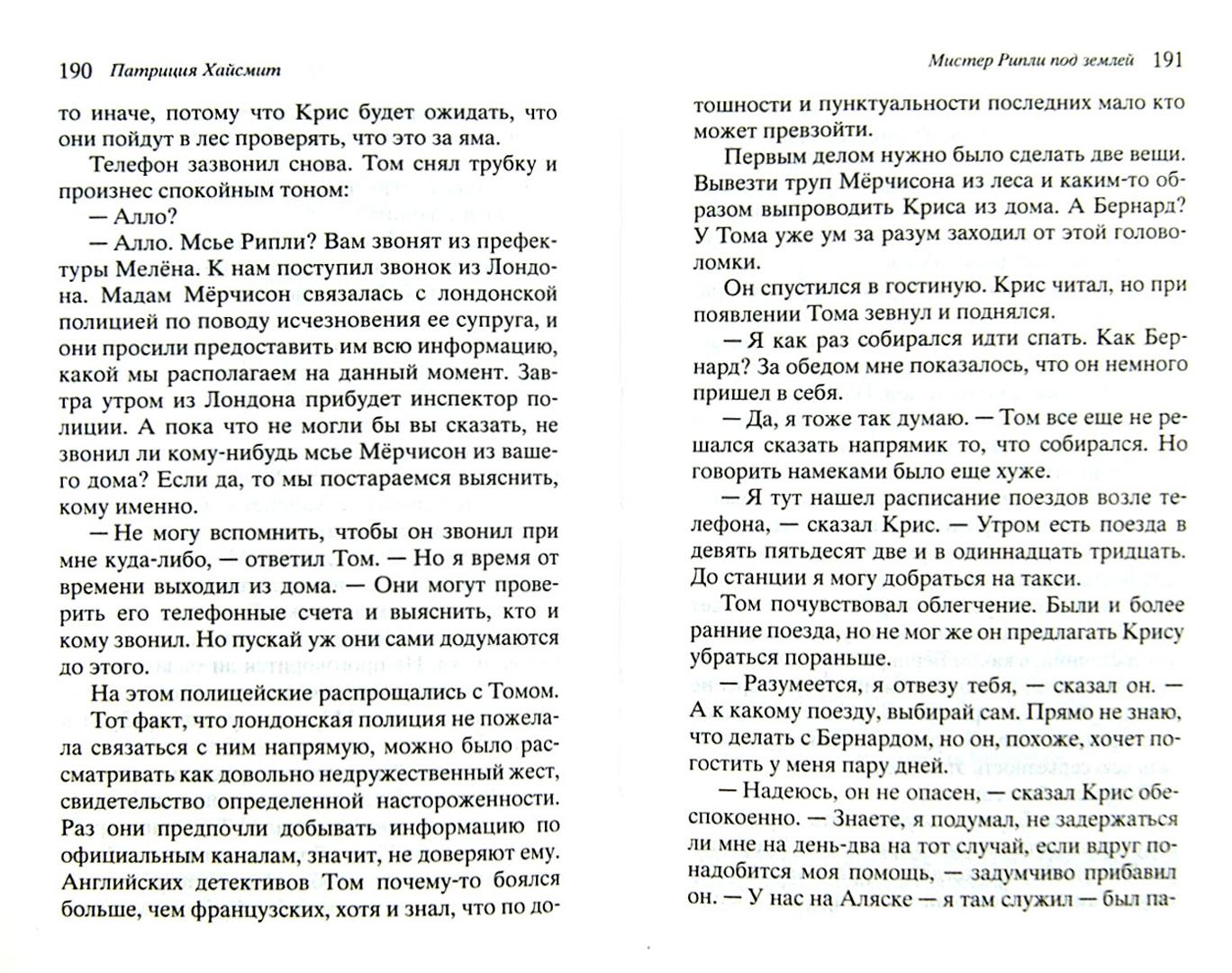 Иллюстрация 1 из 13 для Мистер Рипли под землей - Патриция Хайсмит | Лабиринт - книги. Источник: Лабиринт