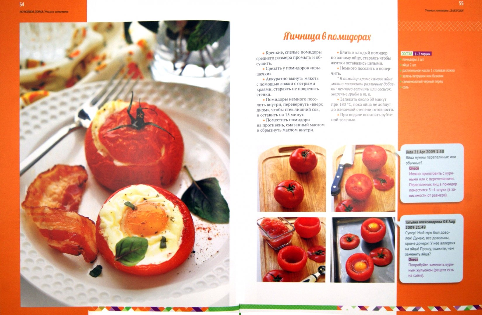 вкусные рецепты для дома