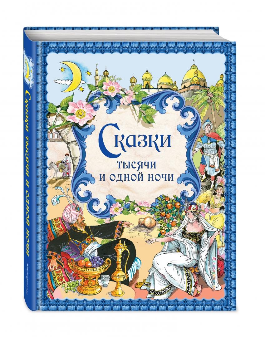 Иллюстрация 1 из 30 для Сказки тысячи и одной ночи. Золотые сказки | Лабиринт - книги. Источник: Лабиринт