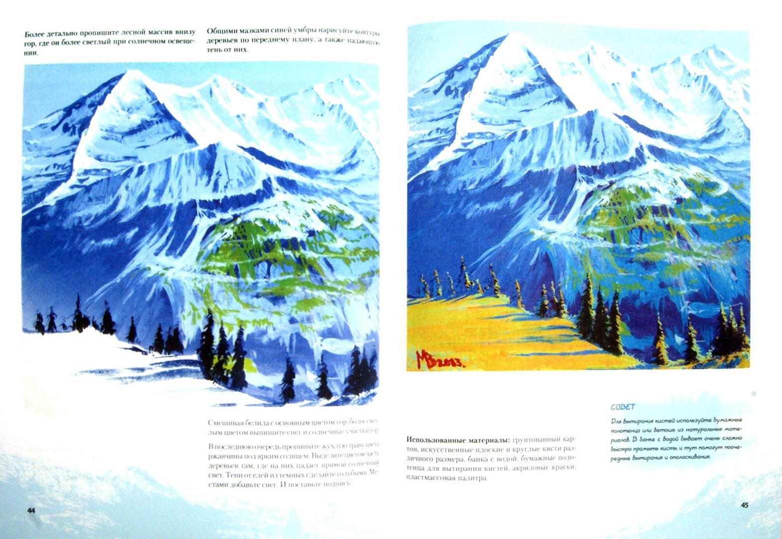 Иллюстрация 1 из 11 для Самоучитель по рисованию красками. Шаг за шагом (+CD) - Виктория Мазовецкая | Лабиринт - книги. Источник: Лабиринт