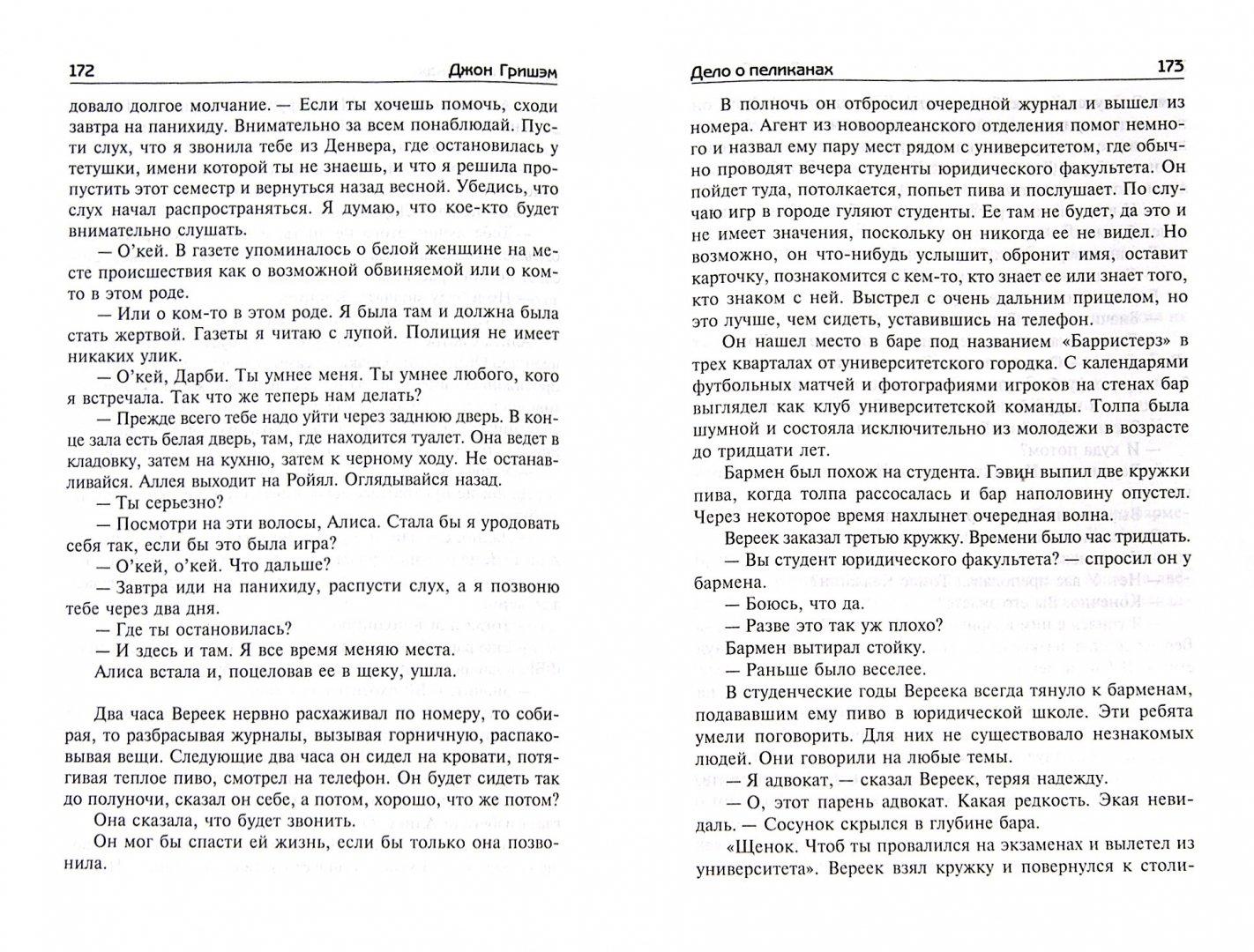 Иллюстрация 1 из 15 для Дело о пеликанах - Джон Гришэм | Лабиринт - книги. Источник: Лабиринт