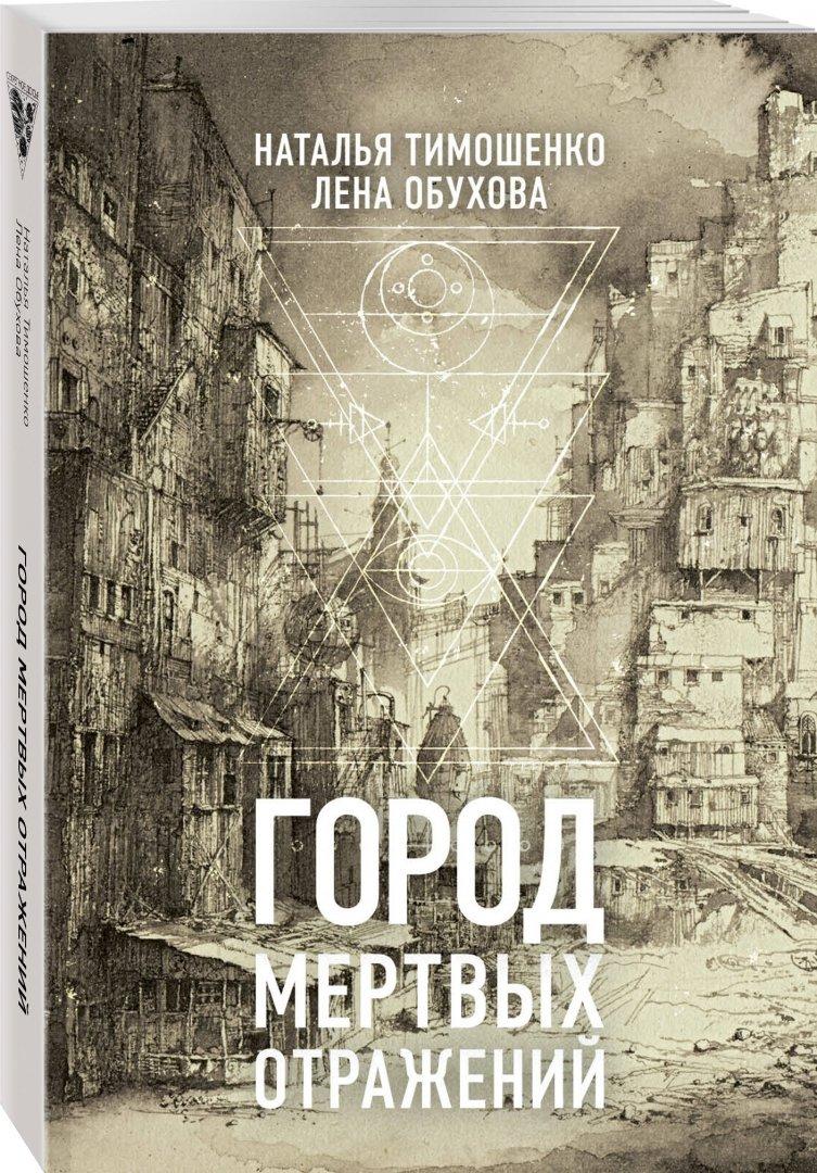 Иллюстрация 1 из 17 для Город мертвых отражений - Тимошенко, Обухова | Лабиринт - книги. Источник: Лабиринт