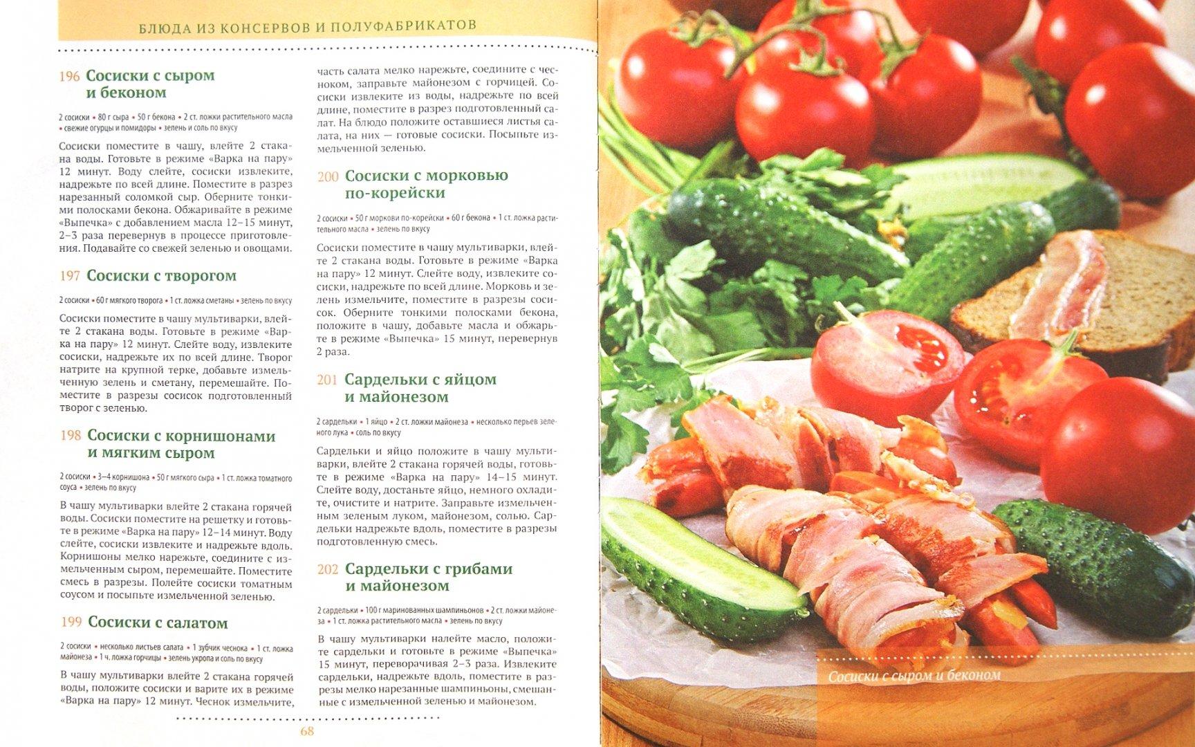 Иллюстрация 1 из 28 для 365 рецептов. Завтраки в мультиварке - С. Иванова | Лабиринт - книги. Источник: Лабиринт
