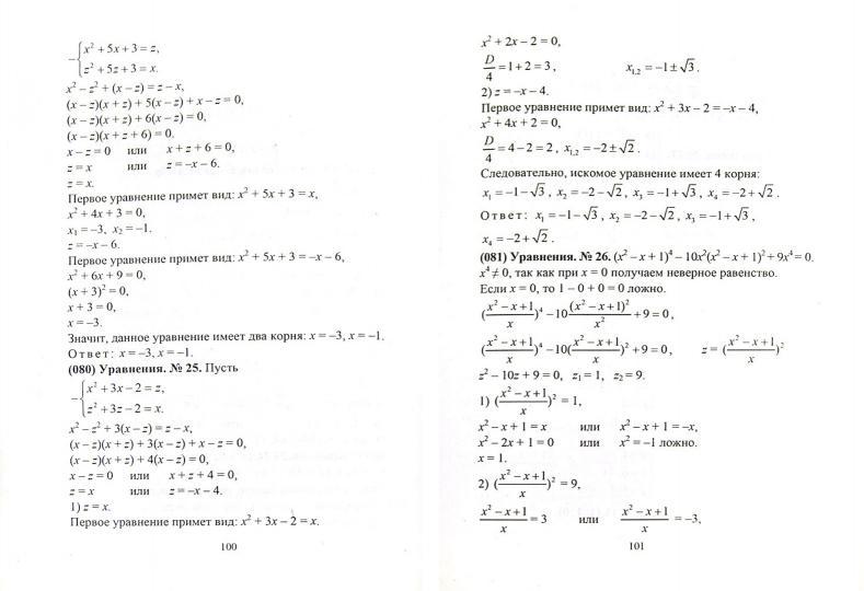 Решения задач по математике 9 класс i решить задачу 1 класса онлайн бесплатно
