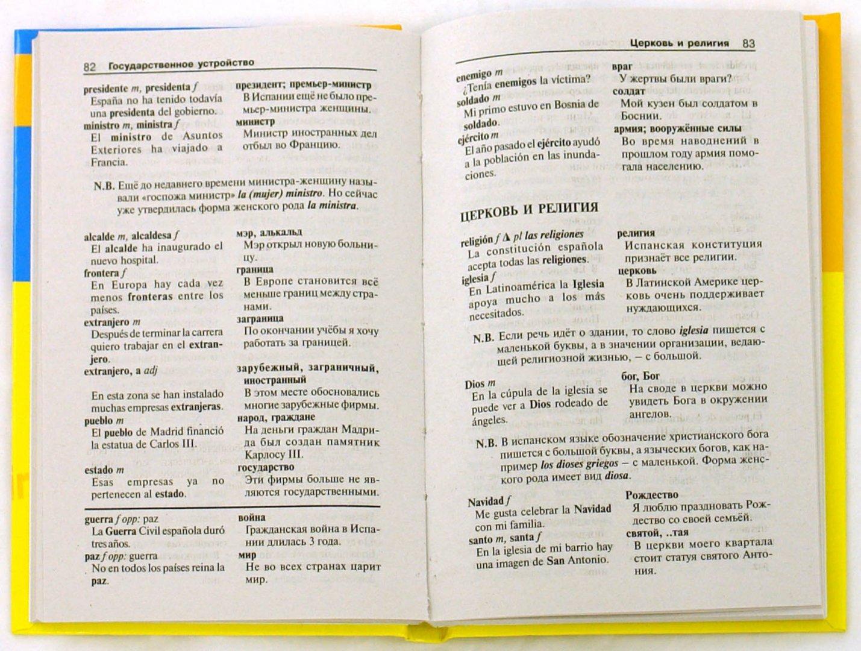 Иллюстрация 1 из 16 для Говорим по-испански. Испанско-русский словарь   Лабиринт - книги. Источник: Лабиринт