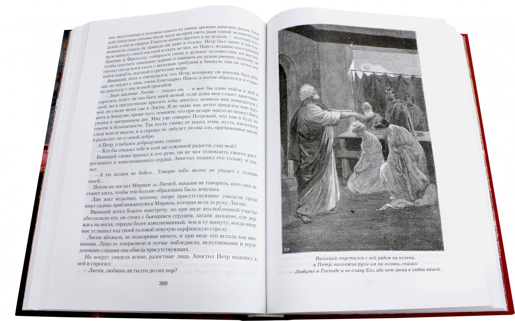 Иллюстрация 1 из 37 для Камо грядеши. Роман в 3-х частях из эпохи Нерона - Генрик Сенкевич | Лабиринт - книги. Источник: Лабиринт