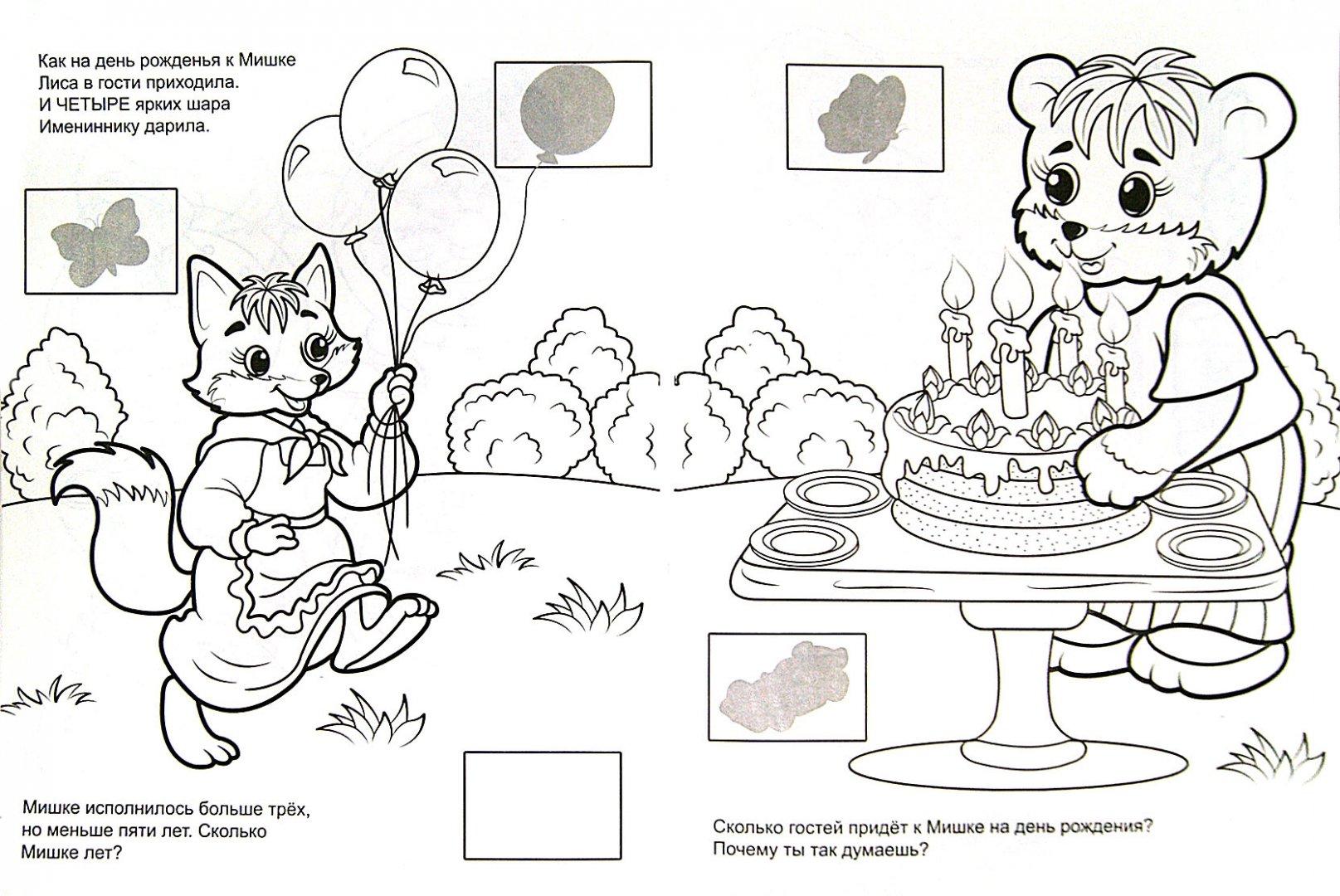 Иллюстрация 1 из 5 для Игрушки для мальчиков (раскраска с наклейками) | Лабиринт - книги. Источник: Лабиринт
