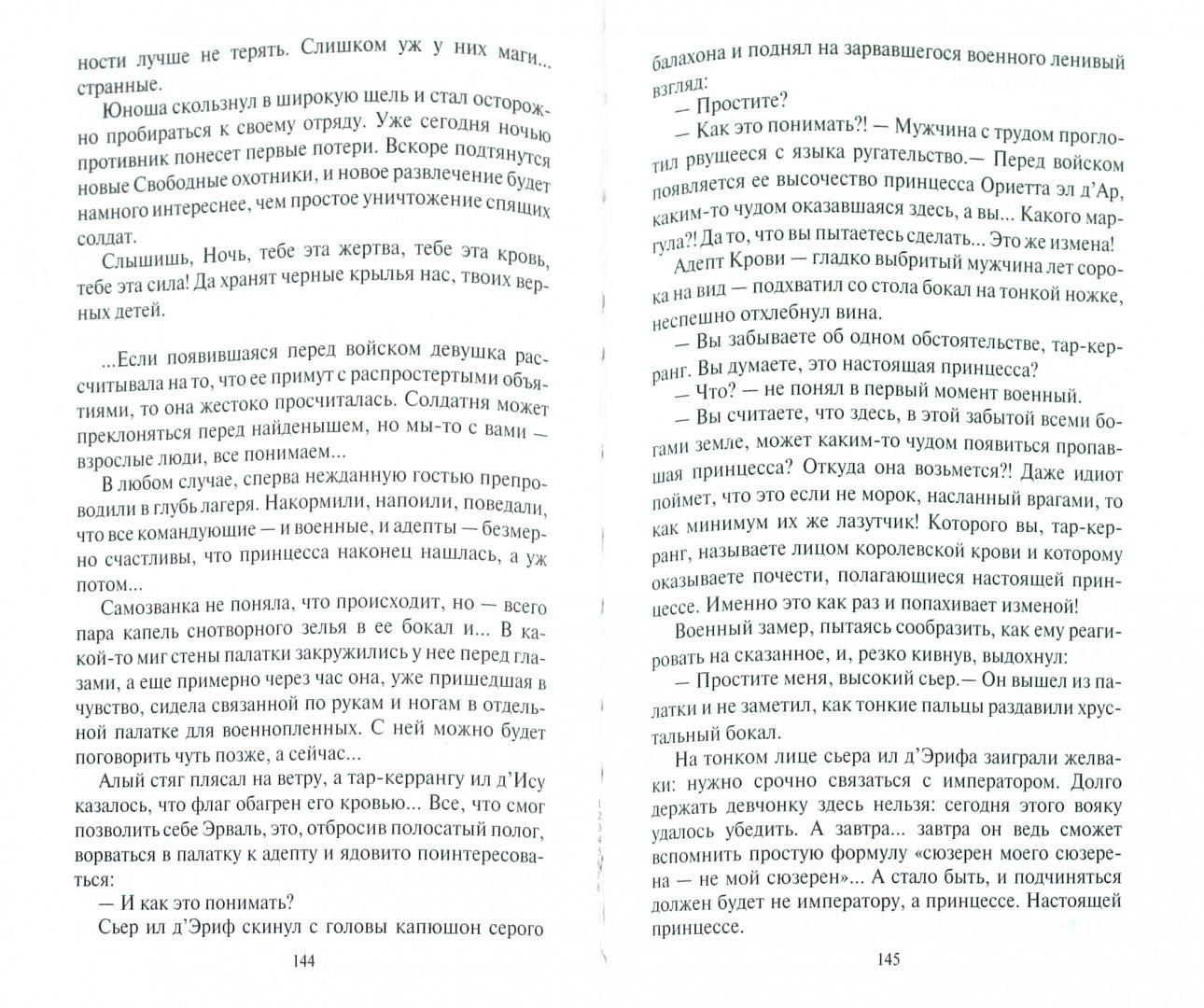 Иллюстрация 1 из 5 для Что выросло, то выросло - Баштовая, Иванова | Лабиринт - книги. Источник: Лабиринт