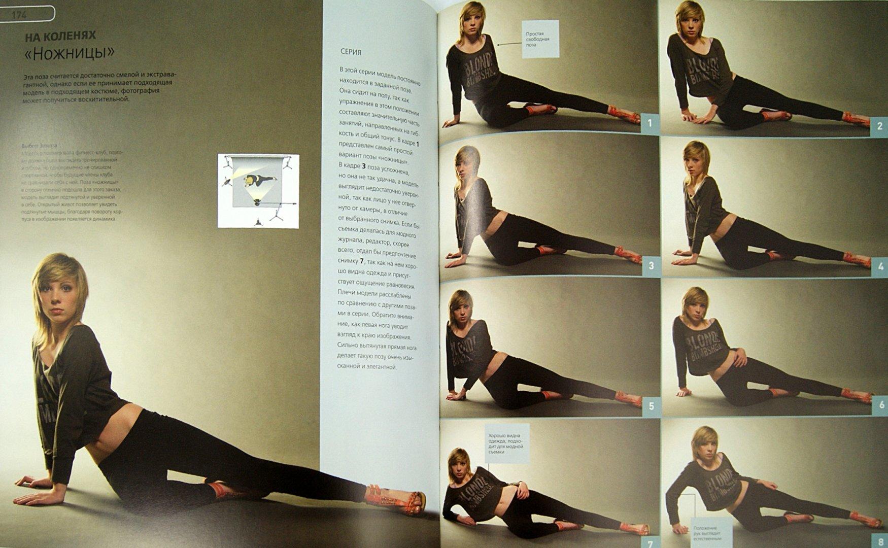 Иллюстрация 1 из 23 для Модельная фотография. 1000 поз - Элиот Сигел | Лабиринт - книги. Источник: Лабиринт